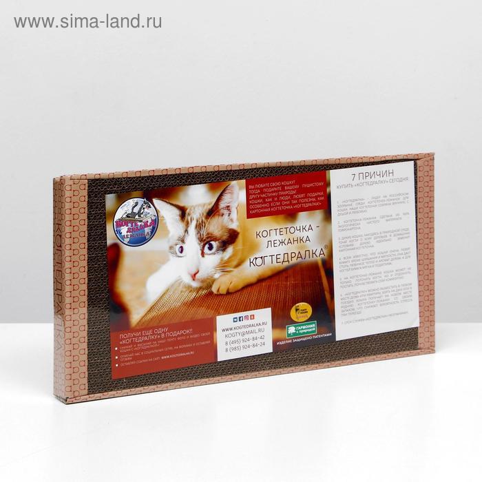 Домашняя когтеточка-лежанка для кошек 50 x 24 (когтедралка)