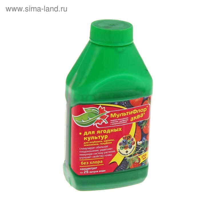 Удобрение Мультифлор Аква для ягодных культур, 250 мл