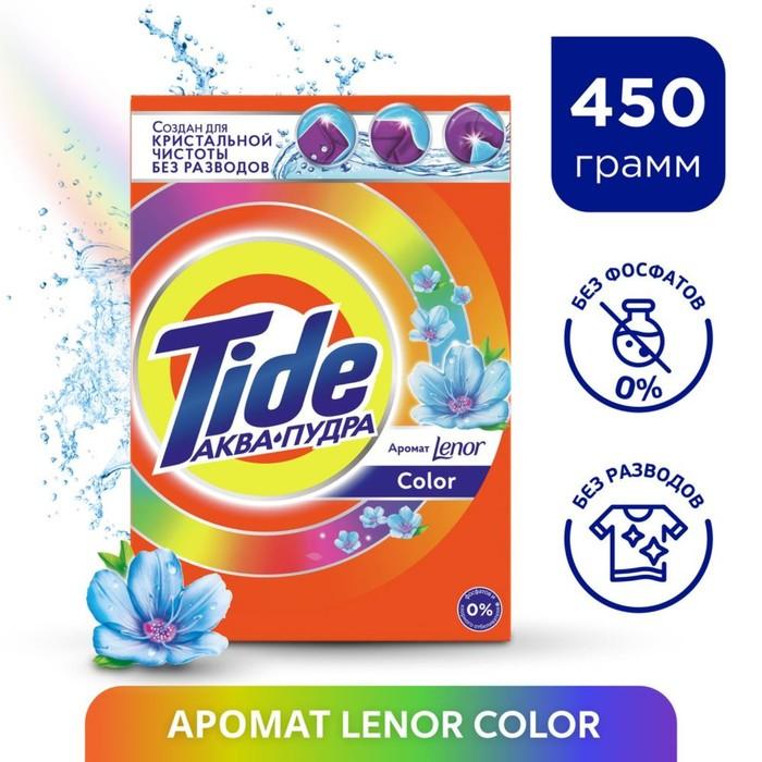 Порошок стиральный Tide Автомат Color Lenor, 450 г