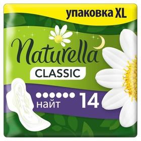 Прокладки «Naturella» Classic Camomile Night, 14 шт/уп
