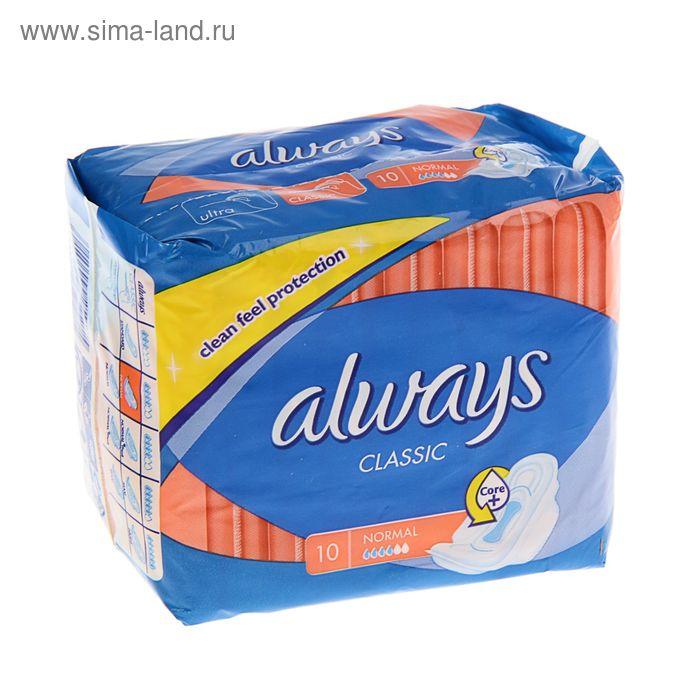 Прокладки «Always» Normal Classic, 10 шт