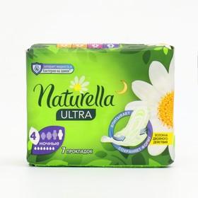 Прокладки «Naturella» Night Single, 7шт/уп