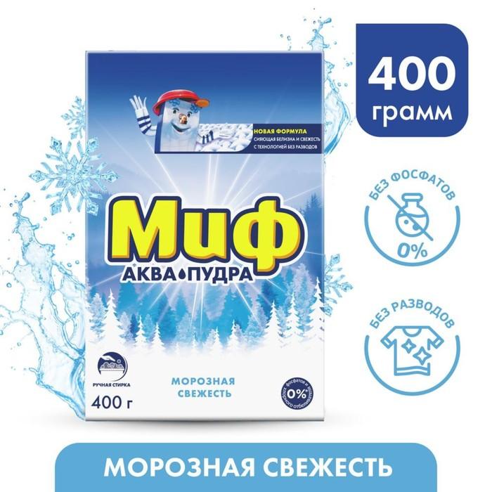 Порошок стиральный Миф Морозная свежесть, 400 г
