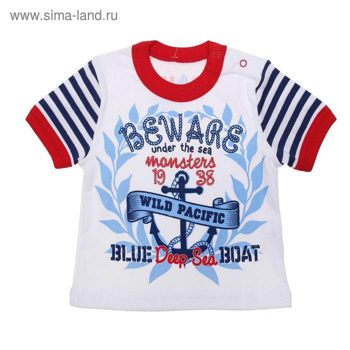 """Джемпер для мальчика """"Капитан"""", рост 104 см (54), цвет белый (арт. ПДК186024)"""