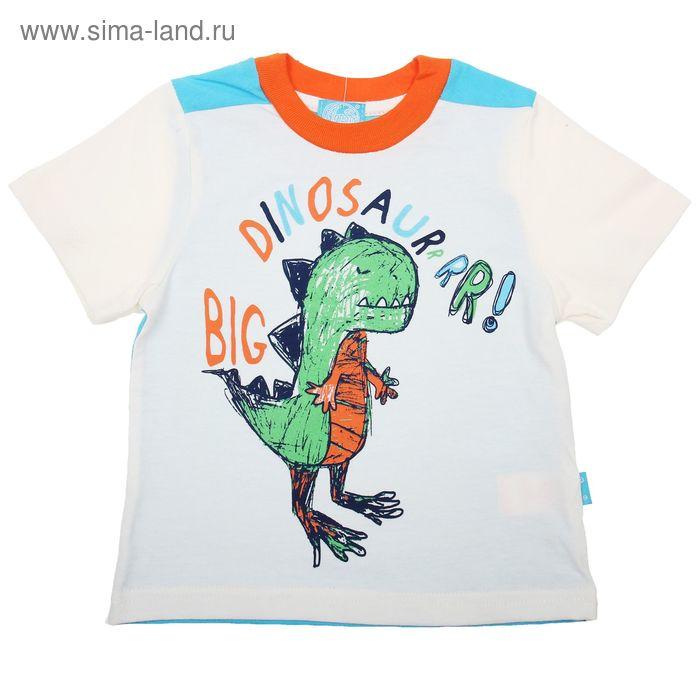 """Джемпер """"Дино"""", рост 86 см (48), цвет сливочный, принт Большой динозавр (арт. ПДК005001)"""