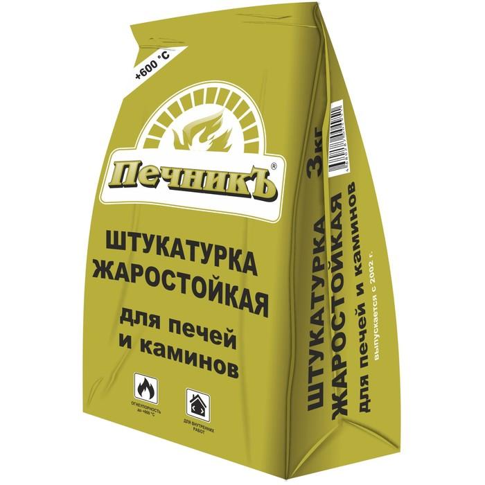 """Штукатурка жаростойкая для печей и каминов """"Печникъ""""  3,0 кг"""