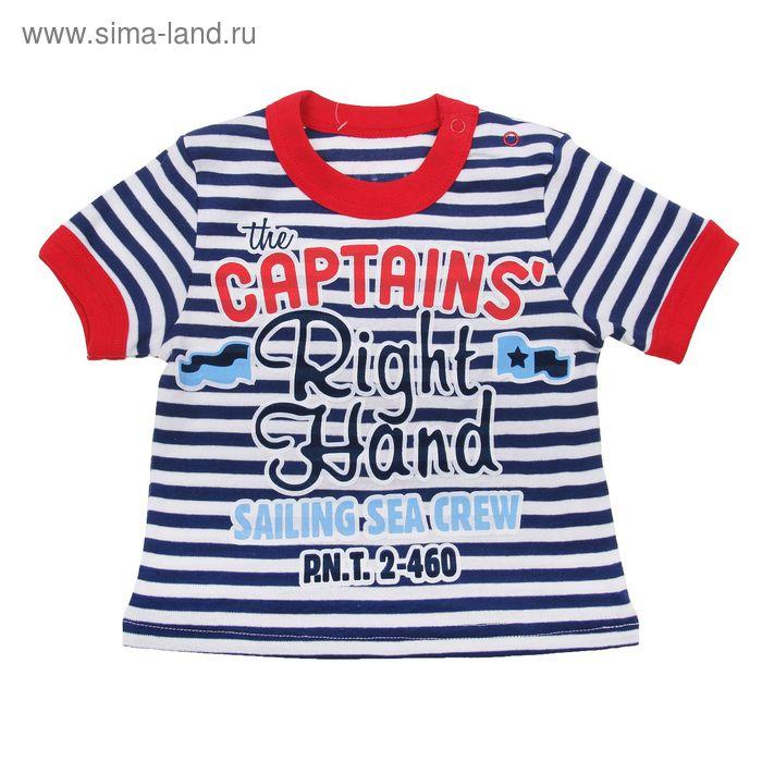 """Джемпер """"Капитан"""", рост 86 см (52), цвет синий, принт полоска (арт. ЮДК186021)"""