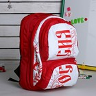 """Рюкзак молодёжный на молнии """"Пилигримм"""", 2 отдела, 2 наружных кармана, красный/белый"""
