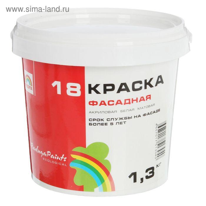 "Краска фасадная акриловая, белая, матовая ""Радуга 18"" 1,3 кг"