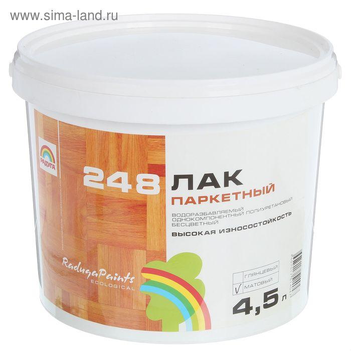 """Лак паркетный """"Радуга 248"""" матовый 4,5 л"""