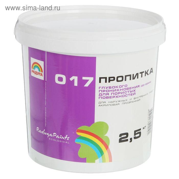 """Пропитка глубокого проникновения  """"Радуга 017"""" 2,5 кг"""