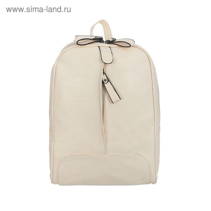 Рюкзак молодёжный на молнии, 2 отдела, 2 наружных кармана, цвет молочный