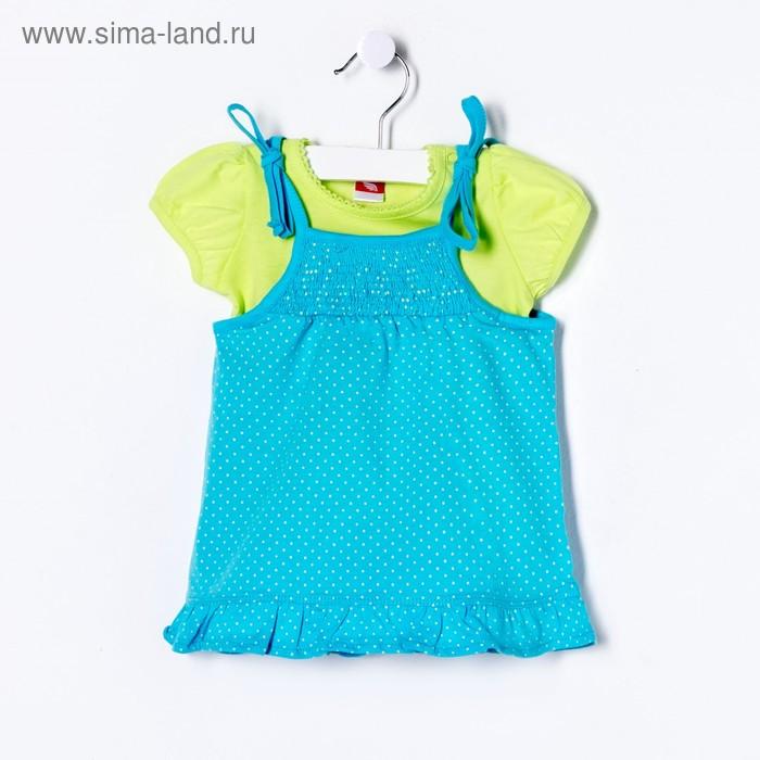 Комплект ясельный (футболка, сарафан), рост 68 см, цвет бирюзовый (арт. CSB 9549 (117))