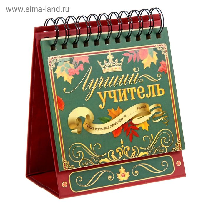 """Подарочный блокнот для пожеланий """"Лучший учитель"""", 40 листов"""