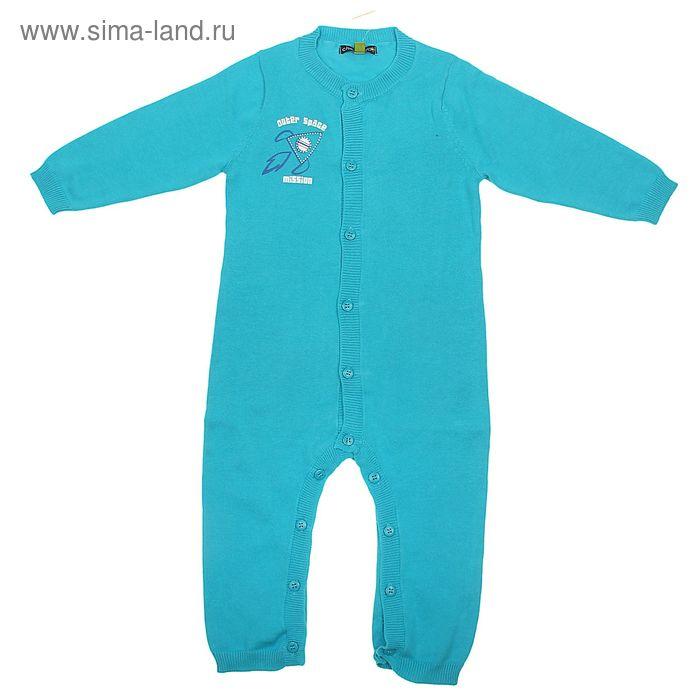 Комбинезон для мальчика, рост 56 см, цвет бирюзовый (арт. CN 4W002)