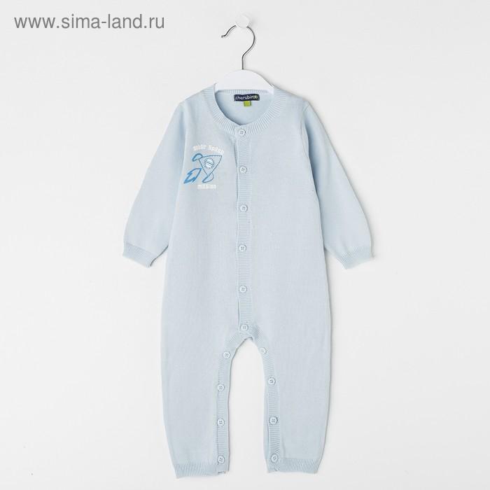 Комбинезон для мальчика, рост 68 см, цвет голубой (арт. CN 4W002)