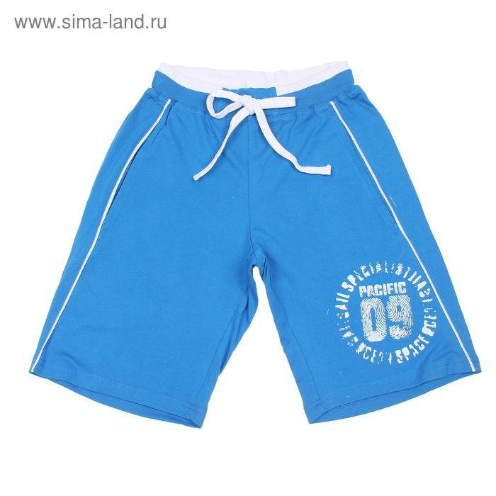 Шорты для мальчика, рост 164 см, цвет ярко-синий (арт. MT 7061_П)