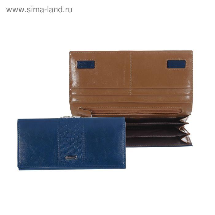 Кошелёк женский на клапане, 2 отдела на рамке, 4 отдела для карт, синий