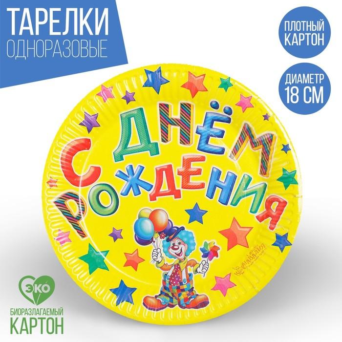 """Тарелка бумажная """"С Днём Рождения"""", клоун, 18 см"""