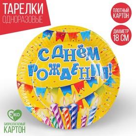 """Тарелка бумажная """"С Днём Рождения!"""", свечи и гирлянды, 18 см"""