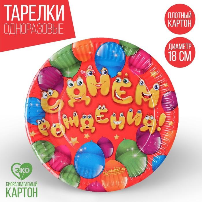 """Тарелка бумажная """"С Днём Рождения! Весёлые шары"""", 18 см"""
