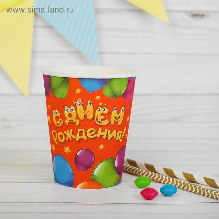 """Стакан бумажный """"С днём рождения! Весёлые шары"""", 250 мл"""