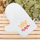Рукавица для бани и сауны с вышивкой «Царь», белая