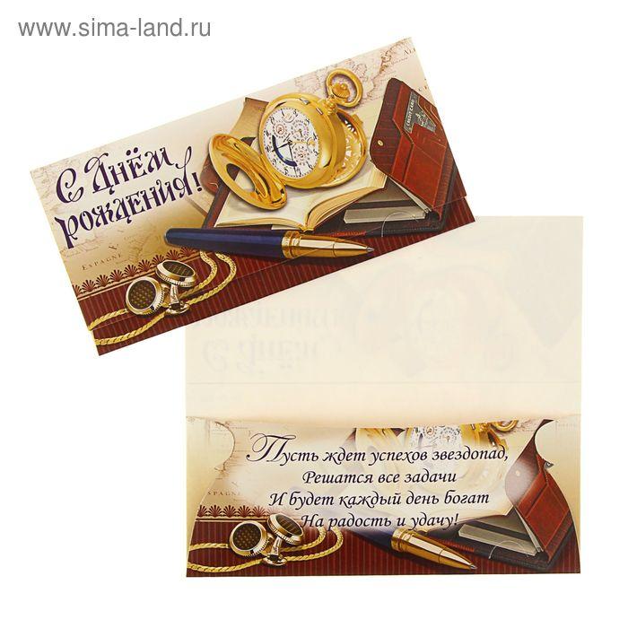 """Конверт для денег """"С Днём Рождения!"""" ручка, часы, ежедневник, глиттер, лак"""