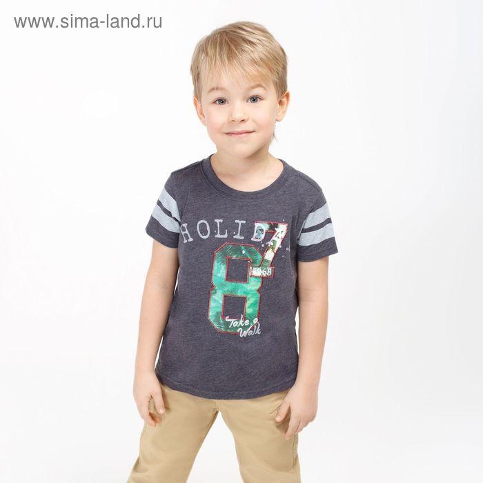 Футболка детская для мальчиков Omega-1, рост 128 см, цвет тёмно-серый (арт. 20110110012)