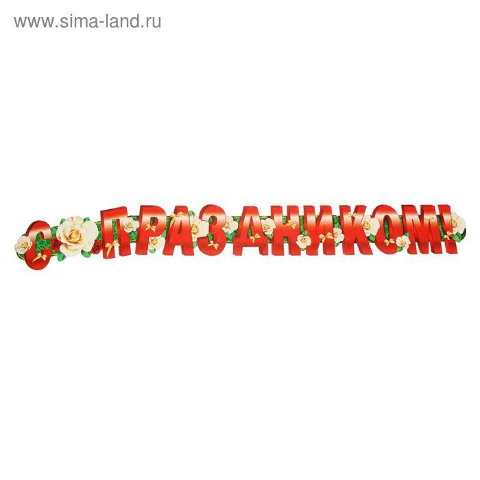 """Гирлянда  с плакатом А-3 """"С Праздником!"""" 1400 мм"""