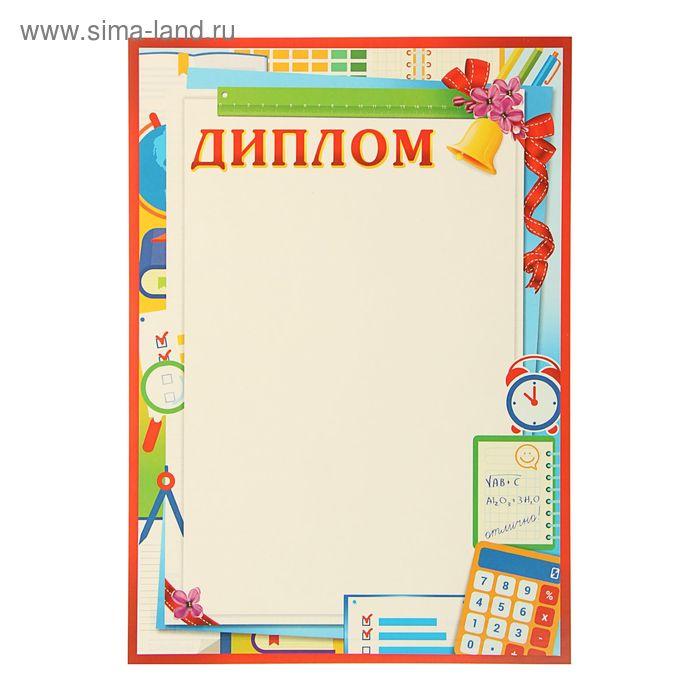 """Диплом """"Школьный"""" калькулятор, будильник, колокол"""