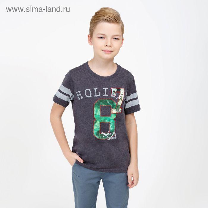 Футболка детская для мальчиков Omega-1, рост 158 см, цвет тёмно-серый (арт. 20110110012)