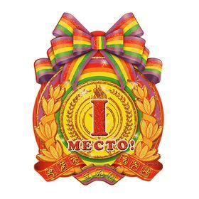 Медаль школьная 'Первое место' Ош