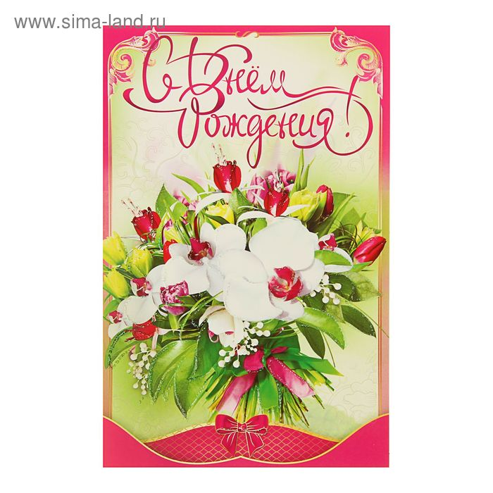 """Открытка объемная """"С Днём Рождения!"""" букет, розовая рамка, глиттер, лак"""