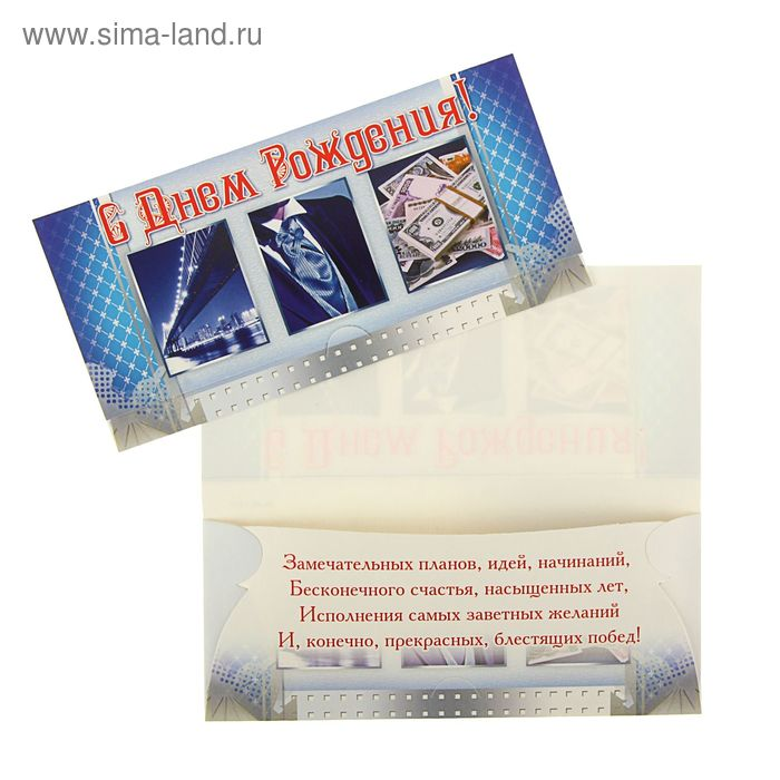 """Конверт для денег """"С Днём Рождения"""" костюм, мост и банкноты, глиттер, лак"""