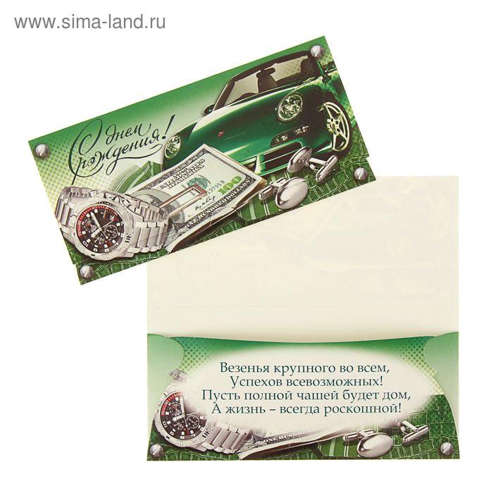 """Конверт для денег """"С Днём Рождения!"""" часы и зеленый авто, глиттер, лак"""