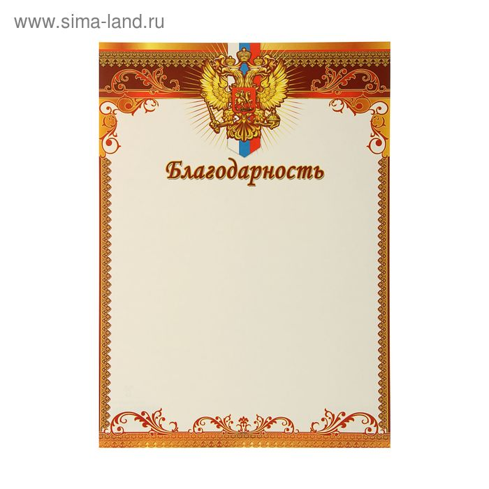 "Грамота ""Россия"" герб, лента триколор, бордовая рамка"