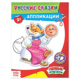 Книга аппликация 'Русские сказки' 12стр. Ош
