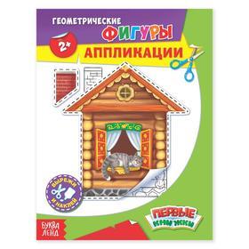 Книга аппликация 'Геометрические фигуры'  12стр Ош