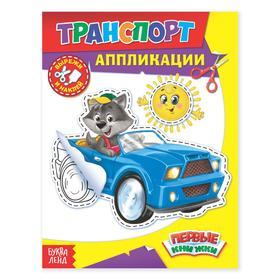 Книга аппликация 'Транспорт' 12стр. Ош