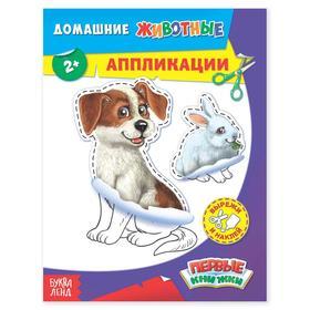Книга аппликация 'Домашние животные' 12стр Ош