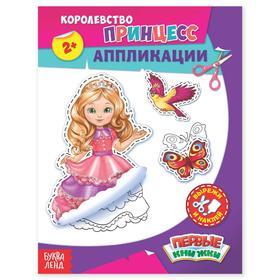 Книга аппликация 'Королевство принцесс' 12стр Ош