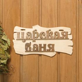 "Табличка для бани ""Царская баня"" 30х17см"