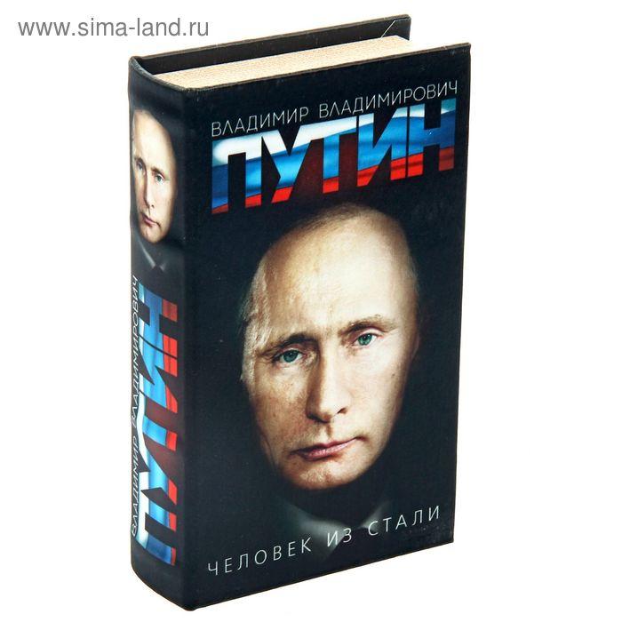"""Шкатулка-сейф шёлк """"Человек из стали"""" 21х13х5 см"""