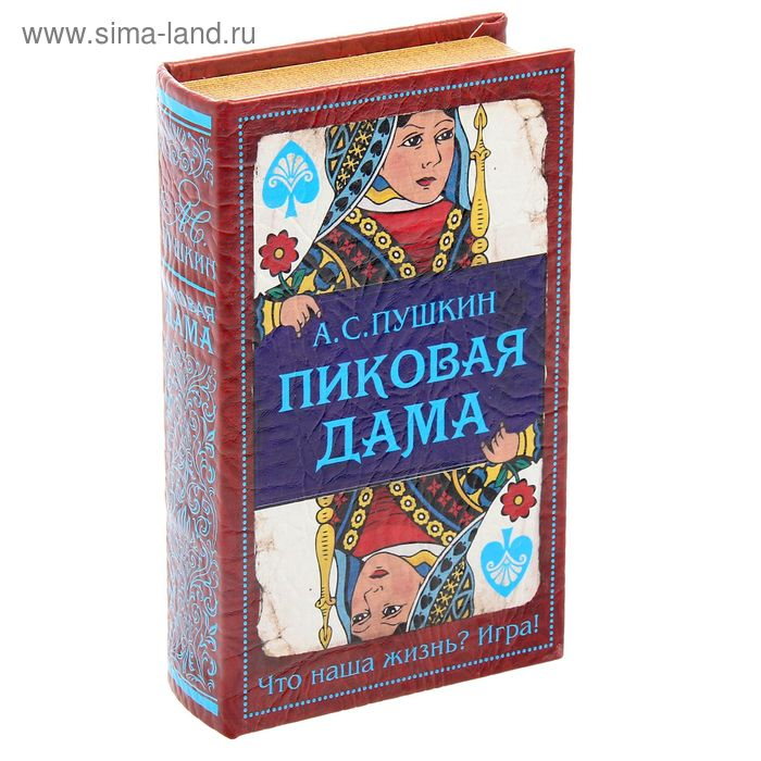 "Шкатулка-сейф кожа ""Пиковая дама"" 21х13х5 см"