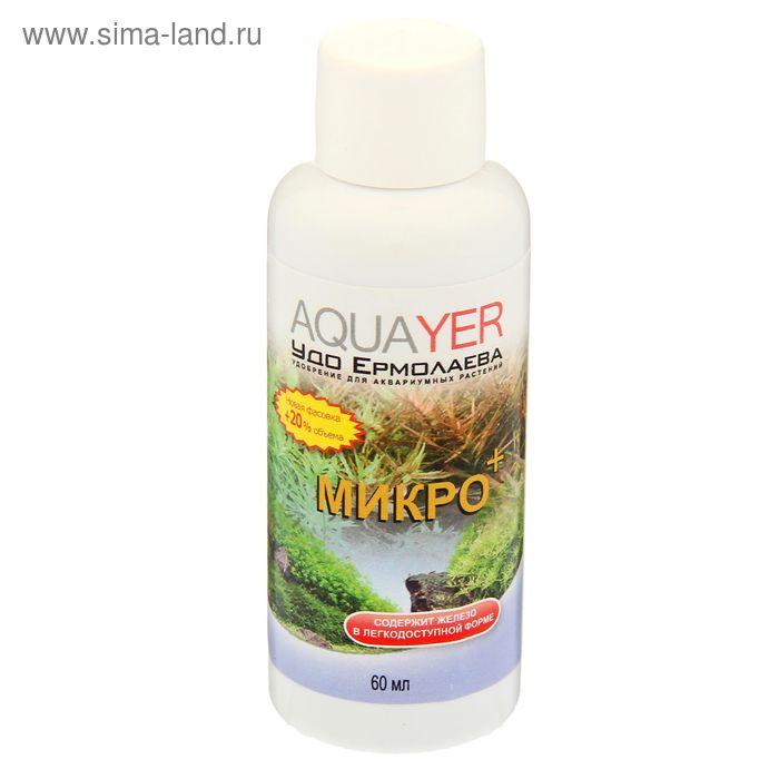 Удобрение для аквариумных растений Aquayer МИКРО+, 60 мл.