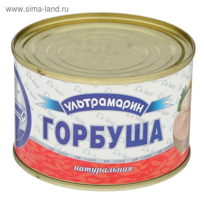 """Горбуша натуральная ТМ """"Ультрамарин"""", 245 г"""