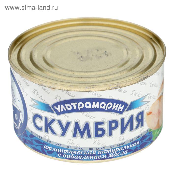 "Скумбрия натуральная с добавлением масла ТМ ""Ультрамарин"", 240 г"