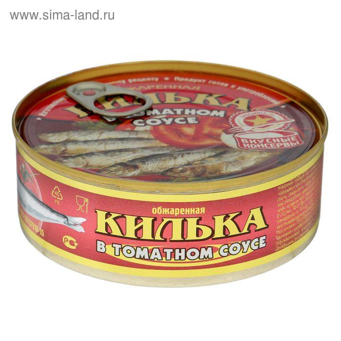 """Килька в томатном соусе ТМ """"Вкусные Консервы"""", 240 г"""