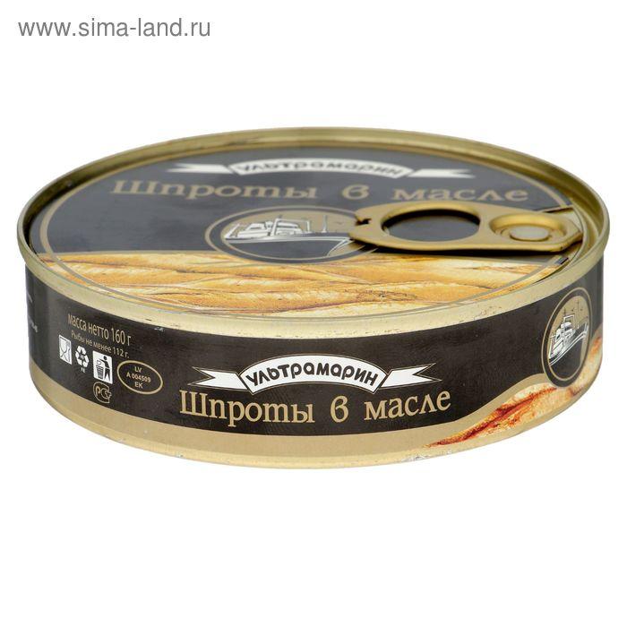"""Шпроты в масле ТМ """"Ультрамарин"""", 160 г"""